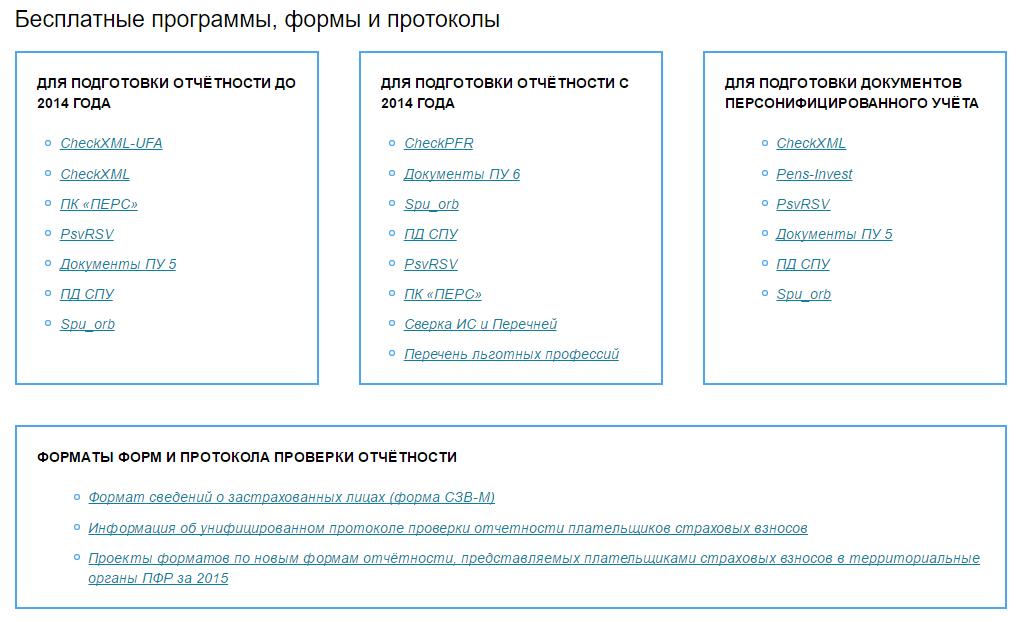 programmy_na_sajte_pfr