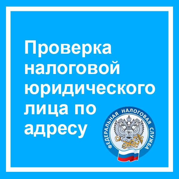proverka-nalogovoy-yuridicheskogo-lic