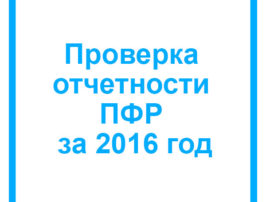 proverka-otchetnosti-pfr-za-2016-god