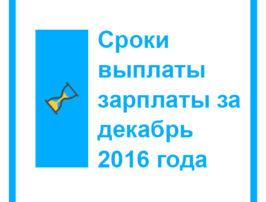 sroki-vyplaty-zarplaty-za-dekabr-2016-go