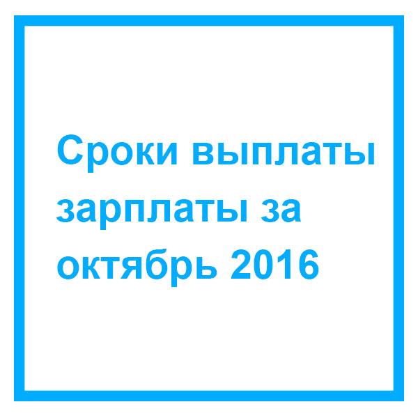 sroki-vyplaty-zarplaty-za-oktyabr-2016-go