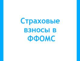 strakhovye-vznosy-v-ffoms