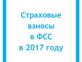 strakhovye-vznosy-v-fss-v-2017-godu