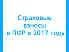 strakhovye-vznosy-v-pfr-v-2017-godu