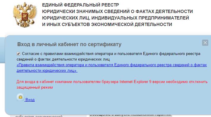 vhod_v_lichnyj_kabinet