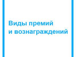 vidy-premiy-i-voznagrazhdeniy