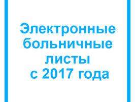 yelektronnye-bolnichnye-listy-s-2017-goda
