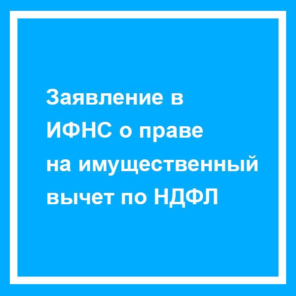 Форма заявления о подтверждении права на имущественный вычет по НДФЛ