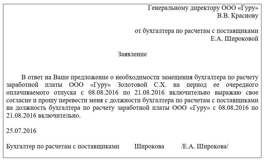 zayavlenie_o_zameshchenii