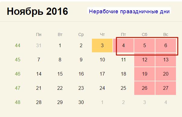 Календарь ноябрьских праздников 2016 года