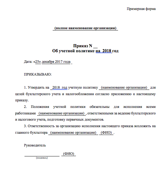 Nalogovaya Uchetnaya Politika Dlya Ip Obrazec Rk