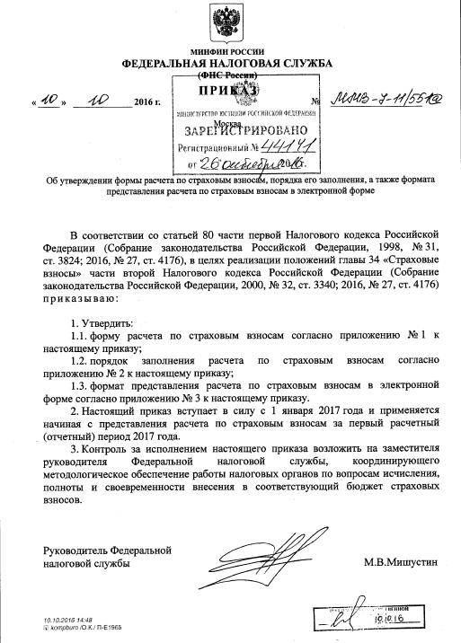 Приказ ФНС от 10.10.2016 № ММВ-7-11/551