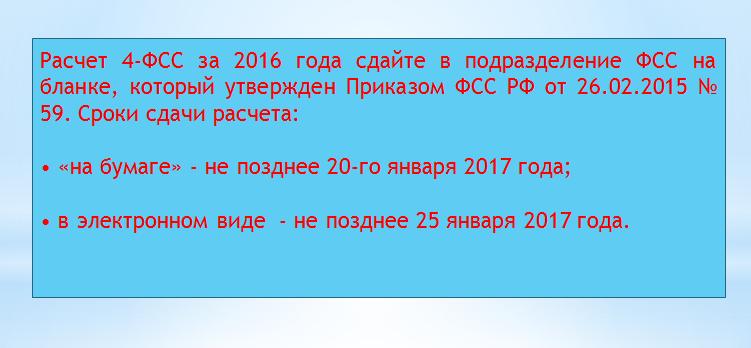 4-fss_za_4_kvartal_2016_goda