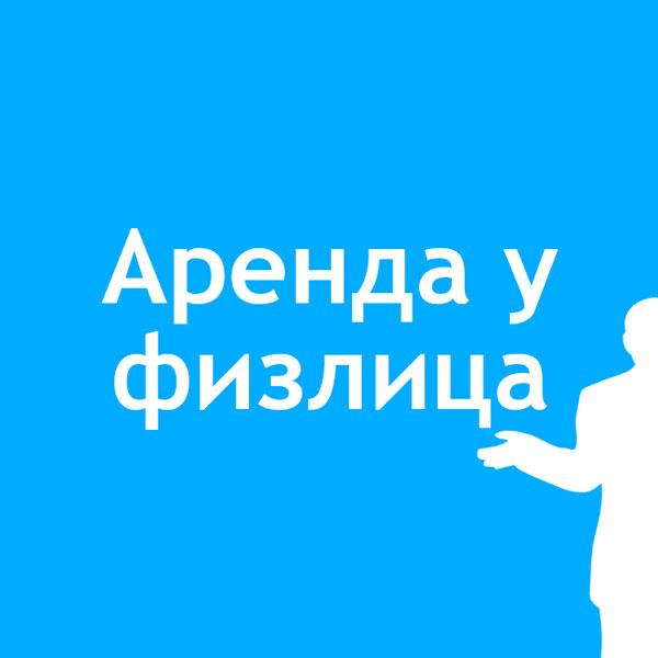 Удерживать ли НДФЛ с арендной платы физ.лиц