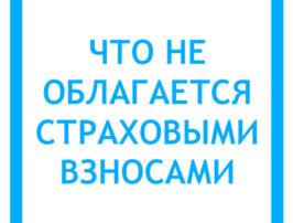 chto-ne-oblagaetsya-strakhovymi-vznosam