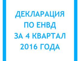 deklaraciya-po-envd-za-4-kvartal-2016-goda