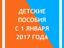 detskie-posobiya-s-1-yanvarya-2017-goda