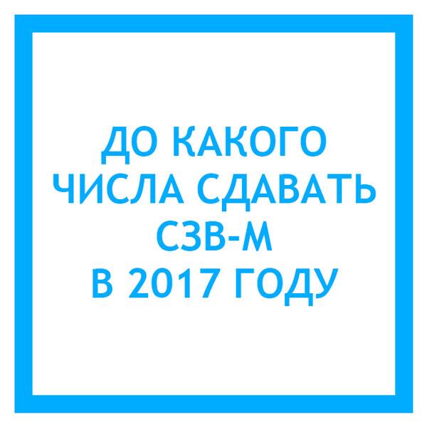do-kakogo-chisla-sdavat-szv-m-v-2017-godu