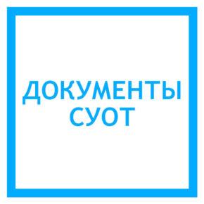 dokumenty-suot