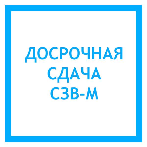 dosrochnaya-sdacha-szv-m