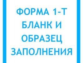 forma-1-t-blank-i-obrazec-zapolneniya