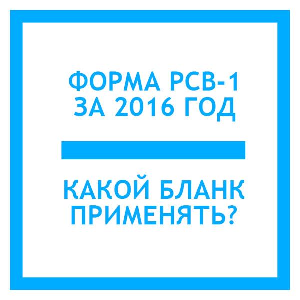 forma-rsv-1-za-2016-god