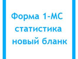 forma-1-ms-statistika-novyy-blank