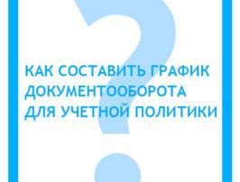 grafik-dokumentooborota-dlya-uchetnoy