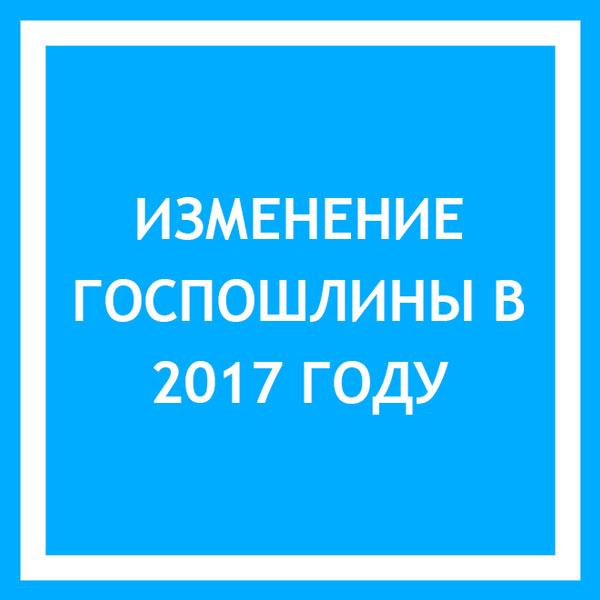 izmenenie-gosposhliny-v-2017-godu
