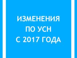izmeneniya-po-usn-s-2017-goda
