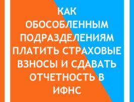 kak-obosoblennym-podrazdeleniyam-c-2017-go
