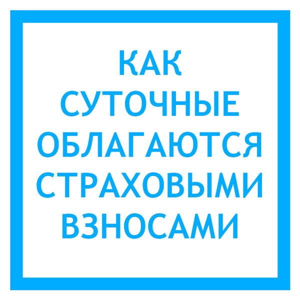 kak-sutochnye-oblagayutsya-strakhovymi-v