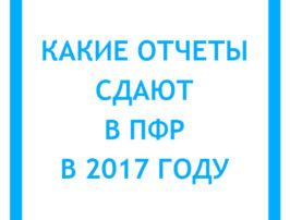kakie-otchety-sdayut-v-pfr-v-2017-godu