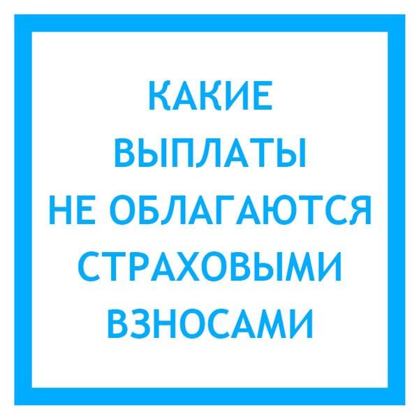 kakie-vyplaty-ne-oblagayutsya-strakhovy
