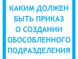 kakim-dolzhen-byt-prikaz-o-sozdanii-ob