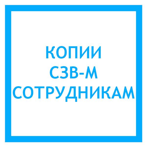 kopii-szv-m-sotrudnikam-v-2017