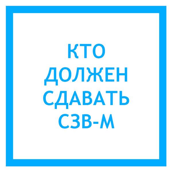 kto-dolzhen-sdavat-szv-m
