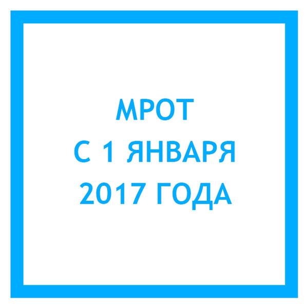 mrot-s-1-yanvarya-2017-goda