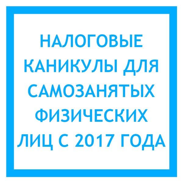 nalogovye-kanikuly-dlya-samozanyatykh-f