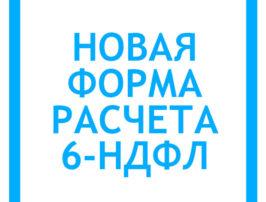 novaya-forma-rascheta-6-ndfl