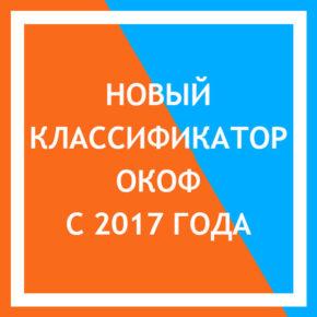 novyy-klassifikator-okof-s-2017-goda