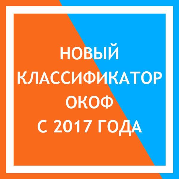 НОВЫЙ КЛАССИФИКАТОР ОКОФ НА 2017 ГОД СКАЧАТЬ БЕСПЛАТНО