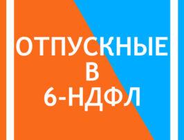 otpusknye-v-6-ndfl