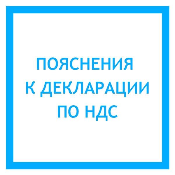 poyasneniya-k-deklaracii-po-nds