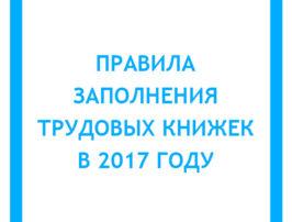 pravila-zapolneniya-trudovykh-knizhek-v-201