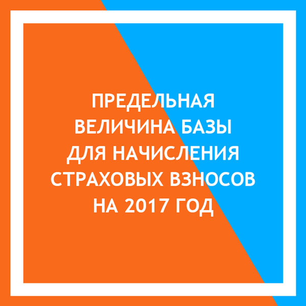 predelnaya-velichina-bazy-dlya-nachisle