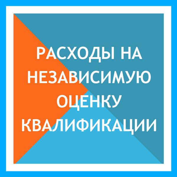 raskhody-na-nezavisimuyu-ocenku-kvalif
