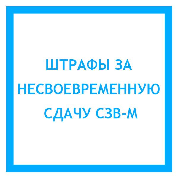 Штрафы за несвоевременную сдачу СЗВ-М в 2019 году
