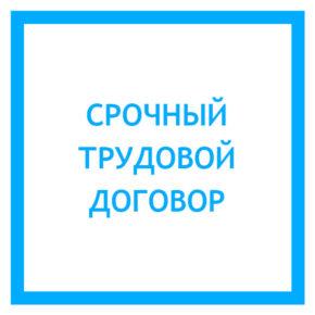 srochnyy-trudovoy-dogovor