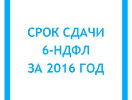 srok-sdachi-6-ndfl-za-2016-god